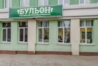 Фото Ресторан Бульон г. Иваново