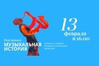 13 Февраля 2015 года в Белом зале ИГИКМ музея им. Д.Г.Бурылина открылась выставка «Музыкальная история»