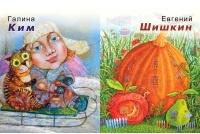Выставка в галерее «Парабола» художников Галины Ким и Евгения Шишкина