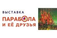 Выставка «Парабола и ее друзья»