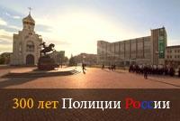 фото 300 лет полиции России в г. Иваново