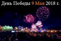 9 мая 2018 г. Иваново