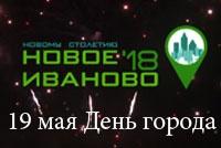 превью День города Иваново 2018
