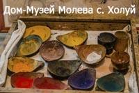 Фото элемент Дома-Музея Пузанова-Молева с. Холуй