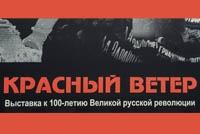 """Фото - Красный Ветер""""г. Иваново"""