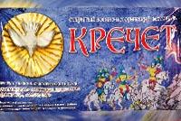 Кречет 2017 Иваново