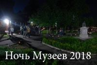 фото ночь музеев 2018 г. Иваново