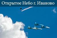 Фото - открытое небо 2018 г. Иваново