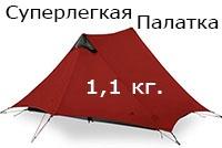 "Палатка ""LanShan 2"""
