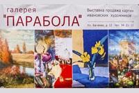 фото галерея Парабола г. Иваново