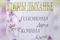 """Выставка Парабола """"Дыхание весны"""""""