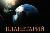 фото Планетарий г. Иваново