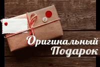День Рождение, Подарок г. Иваново