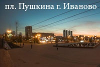 photo pl. Pushkina Ivanovo