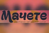 "Фото Ресторан ""Мачете"" г. Иваново"
