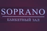 Фото Банкетный Зал Сопрано Иваново
